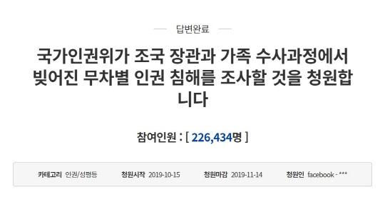 인권위, `조국 가족 인권침해 국민청원` 공문 청와대에 반송